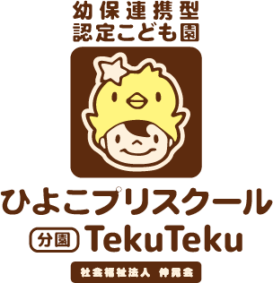 幼保連携型認定こども園 ひよこプリスクール 分園TekuTeku(てくてく)