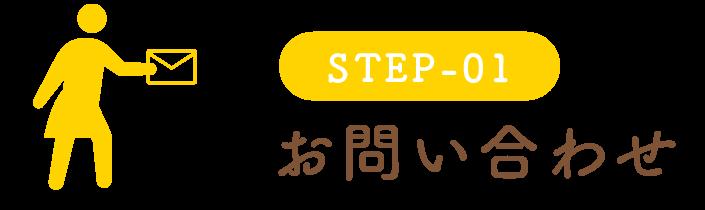 STEP-01 お問い合わせ