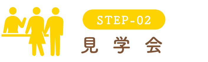 STEP-02 見学会