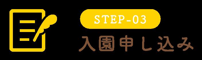 STEP-03 入園申し込み