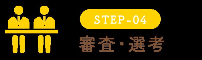 STEP-04 審査・選考