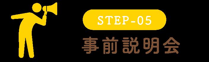 STEP-05 事前説明会