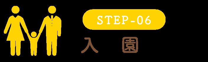 STEP-06 入園